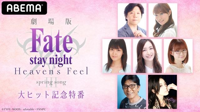 「劇場版『Fate/stay night [Heaven's Feel]』III.spring song 大ヒット記念ABEMA特番」(C)TYPE-MOON・ufotable・FSNPC