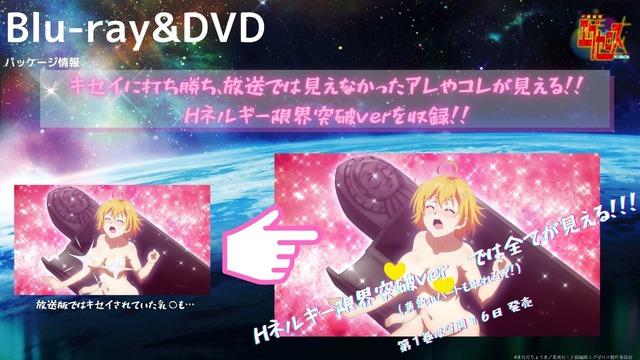 TVアニメ「ド級編隊エグゼロス」第1巻 Blu-ray&DVD(C)きただりょうま/集英社・ド級編隊エグゼロス製作委員会