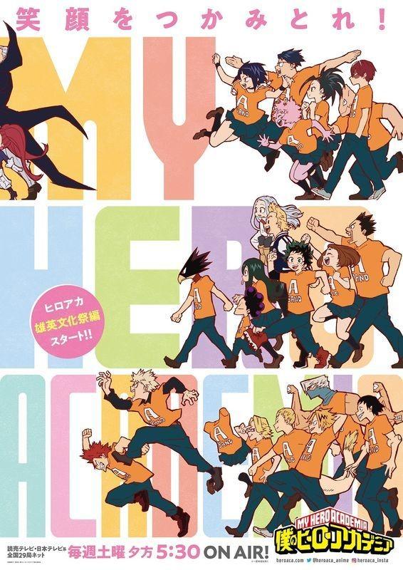 『僕のヒーローアカデミア』ビジュアル(C) 堀越耕平/集英社・僕のヒーローアカデミア製作委員会