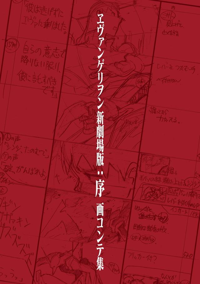 「ヱヴァンゲリヲン新劇場版:序 画コンテ集」2,500円(C)カラー