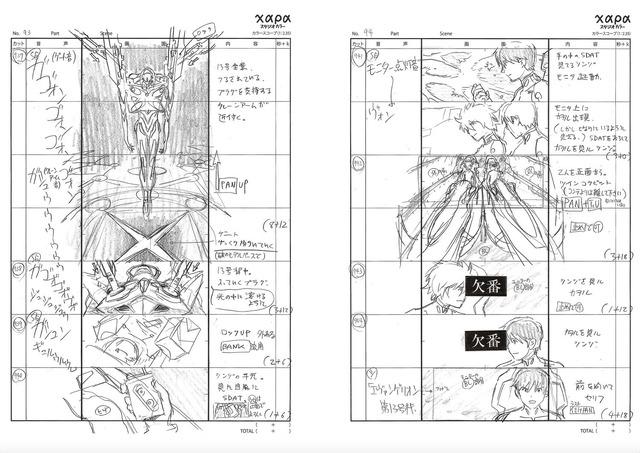 「ヱヴァンゲリヲン新劇場版:Q 画コンテ集」2,500円(C)カラー