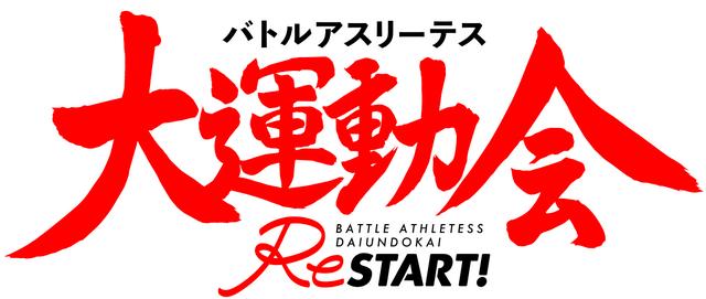 『バトルアスリーテス 大運動会ReSTART!』作品ロゴ(C)AICライツ・バトルアスリーテス大運動会ReSTART!製作委員会