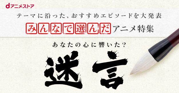 """dアニメストア「みんなで選んだアニメ特集 """"迷言""""」"""