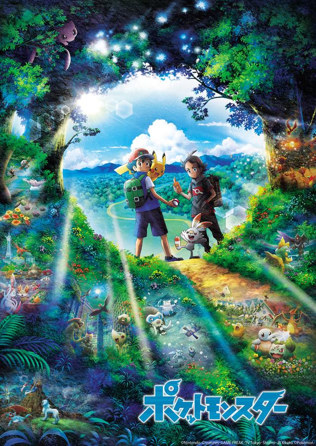 『ポケットモンスター』新キービジュアル(C)Nintendo・Creatures・GAME FREAK・TV Tokyo・ShoPro・JR Kikaku(C)Pokemon