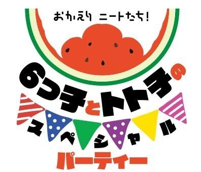 「おかえりニートたち!6つ子とトト子のスペシャルパーティー」イベントロゴ(C)赤塚不二夫/おそ松さん製作委員会