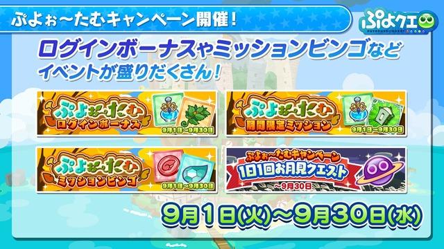 『ぷよクエ公式生放送~秋の大収穫スペシャル2020~』場面カット(C)SEGA