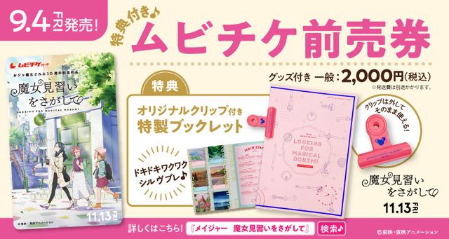 『魔女見習いをさがして』特製ブックレット&クリップ付きムビチケカード(C)東映・東映アニメーション