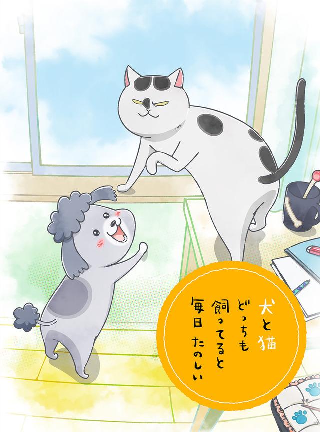『犬と猫どっちも飼ってると毎日たのしい』第2弾キービジュアル(C)松本ひで吉・講談社/犬と猫製作委員会