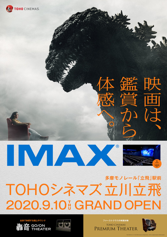 「TOHOシネマズ 立川立飛」TM & (C)2020 TOHO Cinemas Ltd. All Rights Reserved