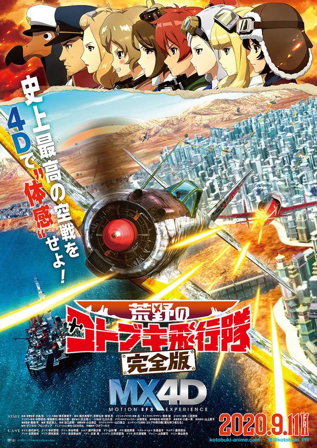电影《荒野的小矮人飞行队》、《水岛先生做得太过分了》铃代纱弓&幸村惠理的MX4D体验PV公开-小柚妹站