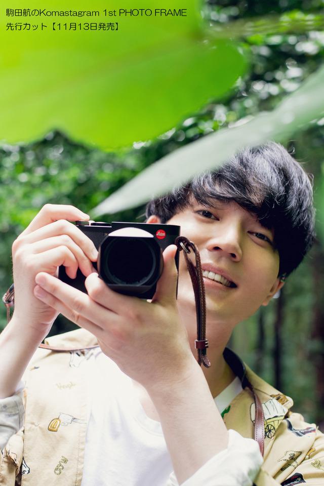『駒田航のKomastagram 1st PHOTO FRAME』先行カット