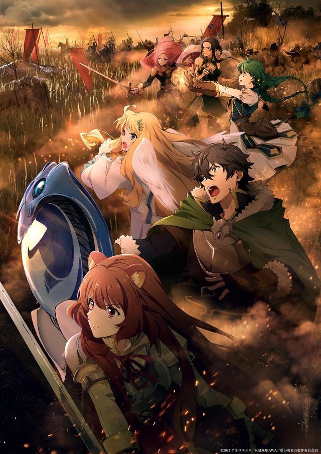 『盾の勇者の成り上がり』新ビジュアル(C)2019 アネコユサギ/KADOKAWA/盾の勇者の製作委員会