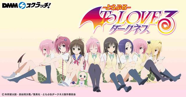 「To LOVEる-とらぶる-ダークネス スクラッチ」1枚650円(税別)(C)Y・H/S・TDP