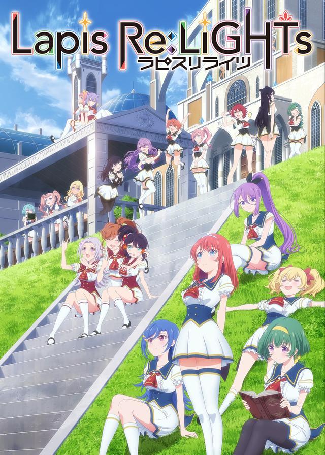 「ラピスリライツ」キービジュアル(C)KLabGames・KADOKAWA/TEAM Lapis Re:LiGHTs
