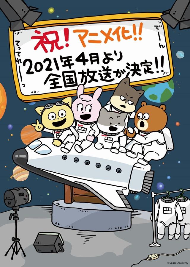 「『宇宙なんちゃら こてつくん』アニメ化記念イラスト」(C)Space Academy