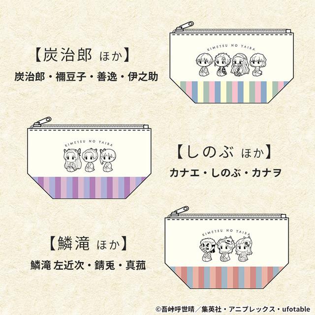 「ポーチ」1,480円(税込)(C)吾峠呼世晴/集英社・アニプレックス・ufotable