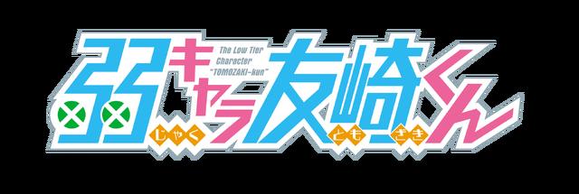 『弱キャラ友崎くん』ロゴ(C)屋久ユウキ・小学館/「弱キャラ友崎くん」製作委員会