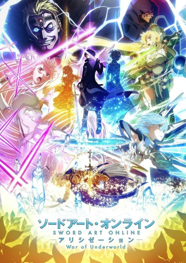『ソードアート・オンライン アリシゼーション War of Underworld 2ndクール』キービジュアル(C)2017 川原 礫/KADOKAWA アスキー・メディアワークス/SAO-A Project