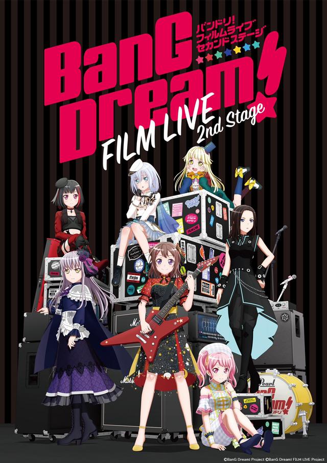 劇場版『BanG Dream! FILM LIVE 2nd Stage』(C)BanG Dream! Project(C)Craft Egg Inc.(C)bushiroad All Rights Reserved.