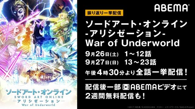 「SAO アリシゼーション WoU」ABEMA無料一挙配信(C)2017 川原 礫/KADOKAWA アスキー・メディアワークス/SAO-A Project