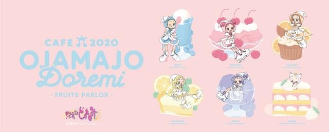 「おジャ魔女どれみカフェ2020~FRUITS PARLOR~」メインビジュアル(C)東映アニメーション
