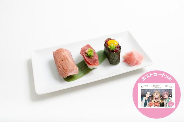 「おジャ魔女どれみカフェ2020~FRUITS PARLOR~」~映画公開記念メニュー~女子旅 Girls meet 肉寿司1,299 円(C)東映アニメーション