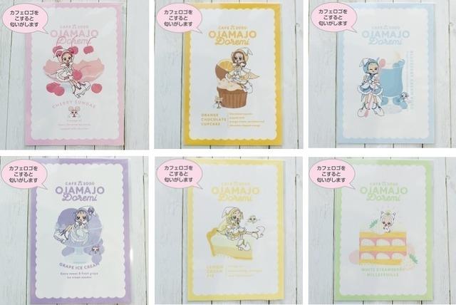 「おジャ魔女どれみカフェ2020~FRUITS PARLOR~」匂い付きポストカード(全 6 種) 各 500 円(C)東映アニメーション