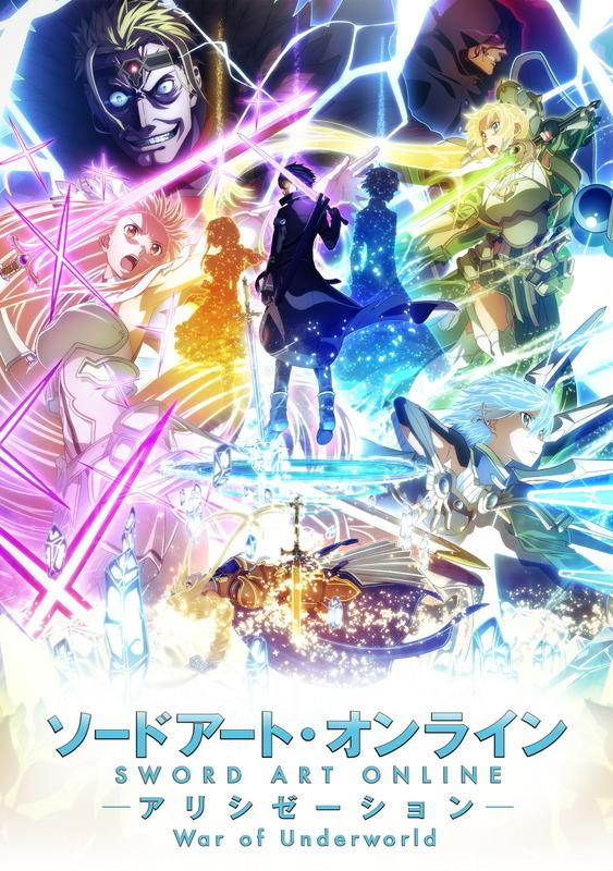 『ソードアート・オンライン アリシゼーション War of Underworld』最終章(2ndクール)(C)2017 川原 礫/KADOKAWA アスキー・メディアワークス/SAO-A Project