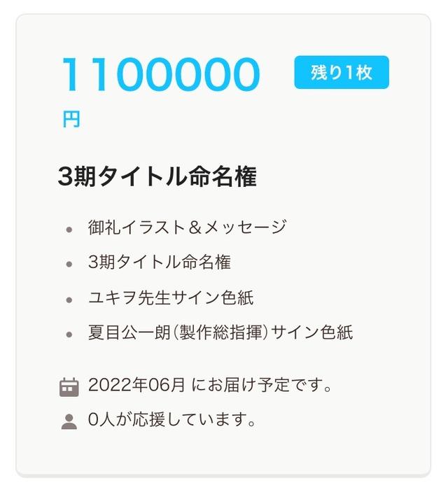 """面向第3期的云之粉丝活动开始!110万日元的""""标题命名权"""""""