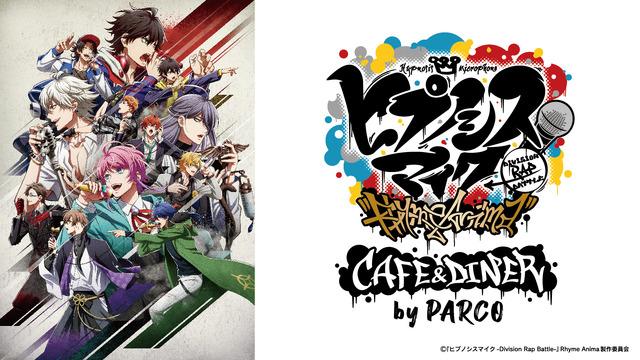 「『ヒプノシスマイク-Division Rap Battle-』Rhyme Anima CAFE&DINER by PARCO」(C)『ヒプノシスマイク-Division Rap Battle-』Rhyme Anima製作委員会