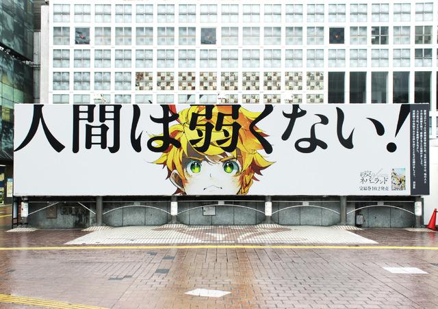 『約束のネバーランド』完結巻メッセージ広告イメージ(C)白井カイウ・出水ぽすか/集英社