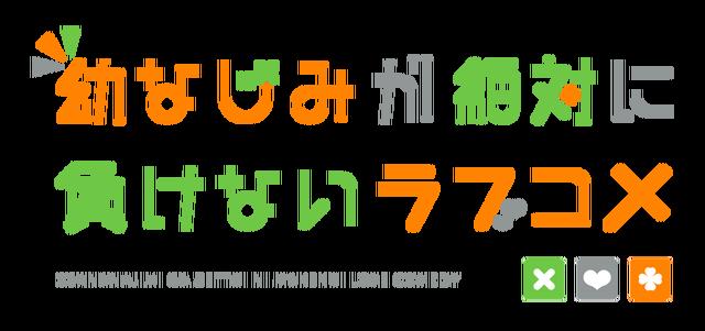 『幼なじみが絶対に負けないラブコメ』ロゴ(C)2021 二丸修一/KADOKAWA/おさまけ製作委員会