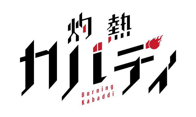 『灼熱カバディ』(C)2020武蔵野創・小学館/灼熱カバディ製作委員会