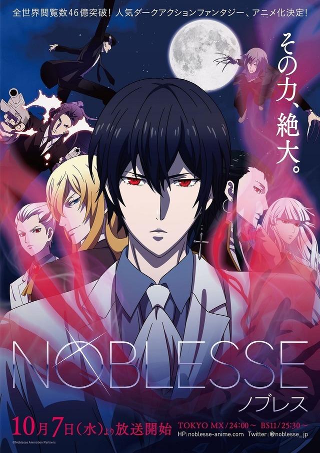 『NOBLESSE-ノブレス-』キービジュアル(C)Noblesse Animation Partners