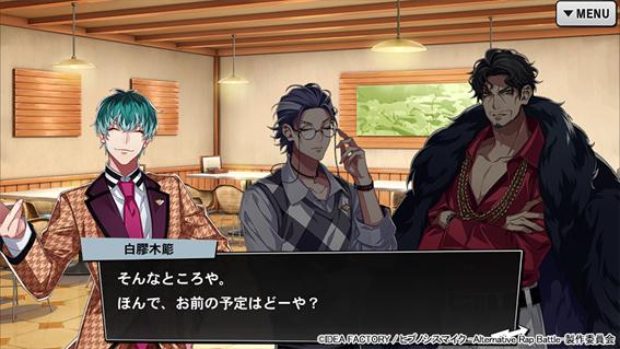 """""""希普诺西斯麦克风""""游戏应用程序Osaka&Nagoya Diviso参战!还追加了完整声音的特别剧本"""
