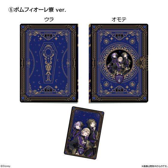 「ディズニー ツイステッドワンダーランド ウエハースカードファイル」1,650円(税込)(C)Disney