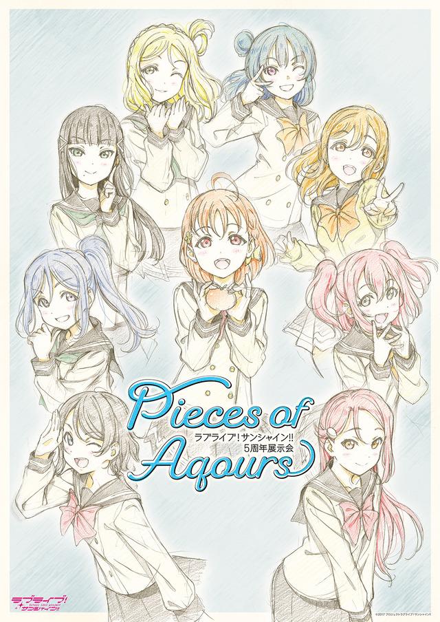 「ラブライブ!サンシャイン!! 5周年展示会-Pieces of Aqours-」(C)プロジェクトラブライブ!サンシャイン!!(C)2017 プロジェクトラブライブ!サンシャイン!!