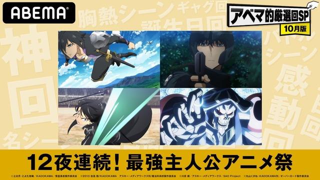 「アニメ LIVE2 チャンネル」/特別企画「12夜連続!最強主人公アニメ祭」