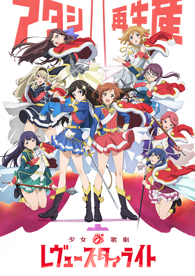TVアニメ『少女☆歌劇 レヴュースタァライト』 (C)Project Revue Starlight
