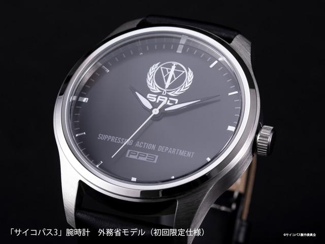 新商品「PSYCHO-PASS サイコパス 3」腕時計 外務省モデル(初回限定仕様)¥36,080(税込)/ ¥32,800(税別)(C)サイコパス製作委員会