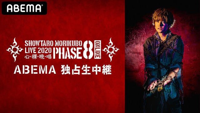 「森久保祥太郎 LIVE2020 心・裸・晩・唱~PHASE8~ONLINE」(C)BANDAI NAMCO Arts Inc. All Rights Reserved(C)AbemaTV,Inc.