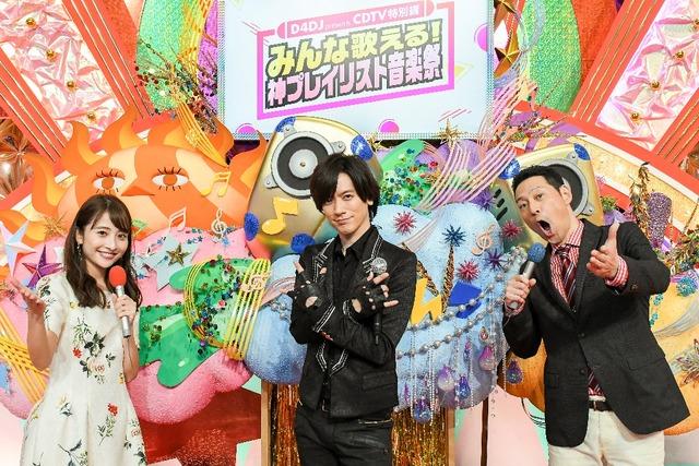 『D4DJ presents CDTV 特別編 みんな歌える!神プレイリスト音楽祭』