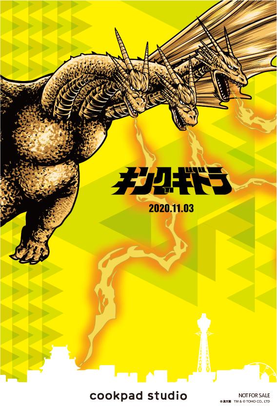 ポストカード(4)購入特典プレゼント TM & (C) TOHO CO., LTD.