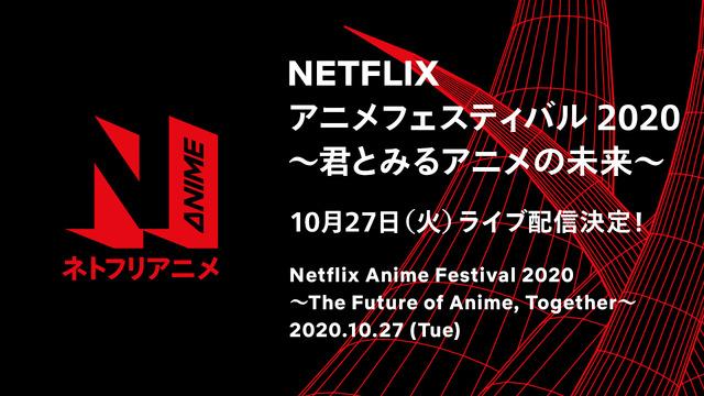 「Netflix アニメフェスティバル 2020」