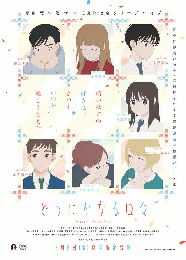 『どうにかなる日々』本ビジュアル(C)志村貴子/太田出版・「どうにかなる日々」製作委員会