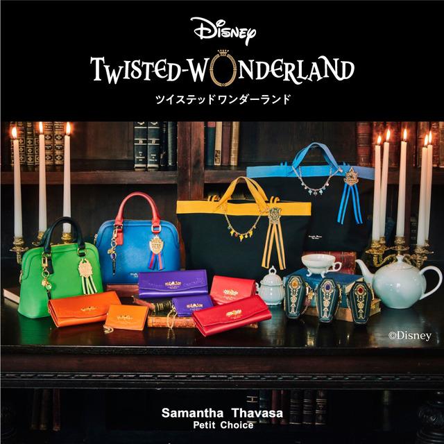 「サマンサタバサプチチョイス『ディズニー ツイステッドワンダーランド』コレクション」(C)Disney