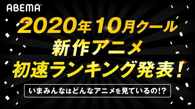「AbemaTV」2020年10月クール新作アニメ初速ランキング