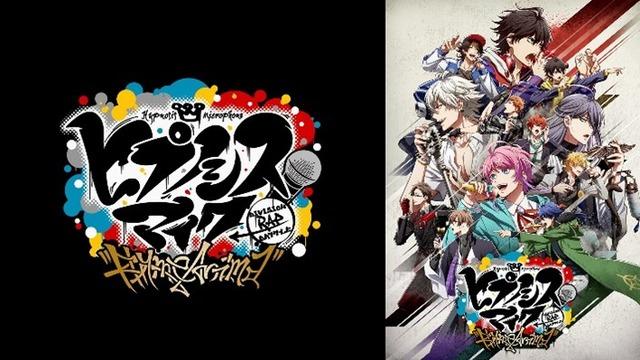 『「ヒプノシスマイク-Division Rap Battle-」Rhyme Anima』(C)『ヒプノシスマイク-Division Rap Battle-』Rhyme Anima製作委員会