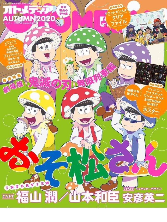 """《鬼灭之刃》无限列车篇登上了""""ot media""""的封面!梅原裕一郎拍摄的PV和""""2.7次元偶像""""也在杂志上…"""