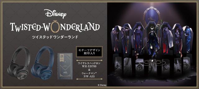 「ワイヤレスステレオヘッドセット&ウォークマン(R)『ディズニー ツイステッドワンダーランド』 Edition」(C)Disney